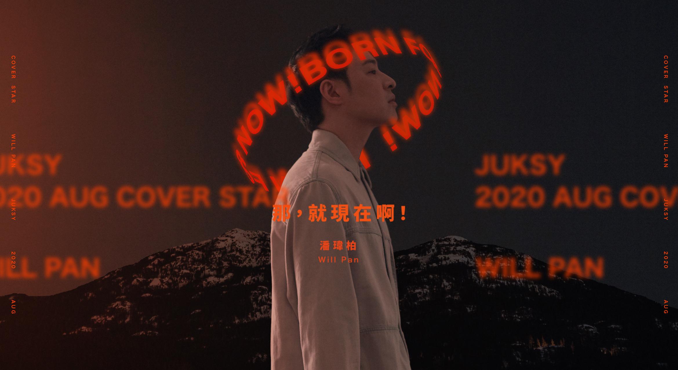 JUKSY STAR 潘瑋柏 ★ 那,就現在吧!Born For Now!